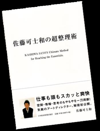 Book_kashiwa