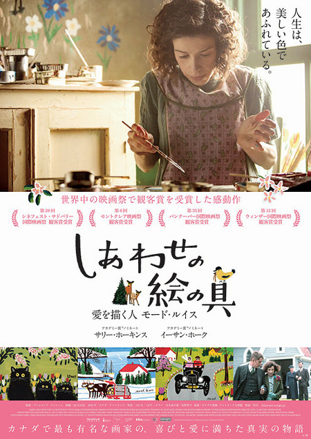 20171109shiawasenoenogu_full