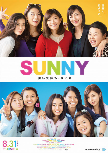 Sunny_poster